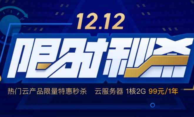 腾讯云双12秒杀优惠活动:云服务器低至99元一年