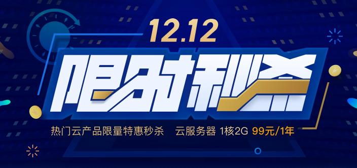 2019腾讯云双12云产品限量特惠秒杀,云服务器1核2G,99元/1年全攻略-腾讯云优惠活动网