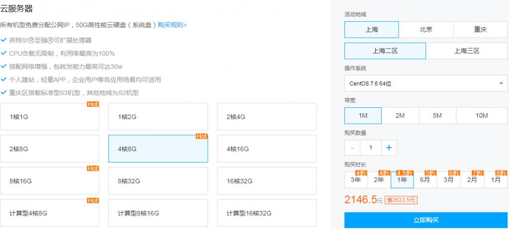 首次购买腾讯云服务器优惠攻略-腾讯云优惠活动网
