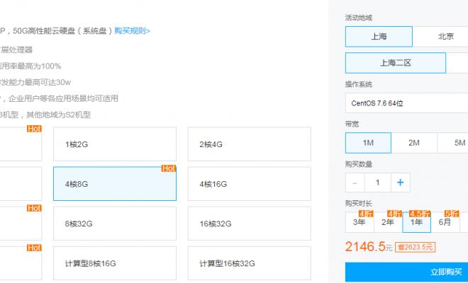 首次购买腾讯云服务器优惠攻略