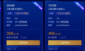 2020年腾讯云新用户秒杀优惠:1核2G1M国内服务器128元/1年