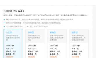 新手如何选择腾讯云服务器配置?有什么优惠活动
