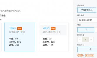 腾讯云服务器全球购优惠活动:香港云服务器2核4G年付658元