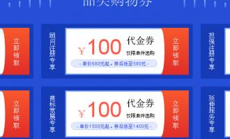 腾讯云商标服务活动,530元代金券补贴,快速注册低至270元起