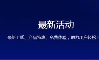腾讯云优惠活动汇总,腾讯云服务器优惠活动(最新整理)