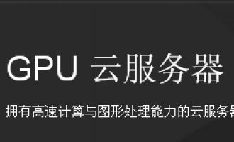 腾讯云GPU云服务器收费价格表