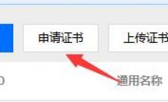 如何在腾讯云申请免费的https证书