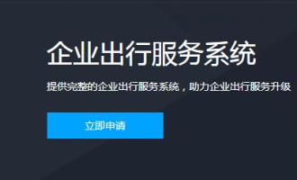 腾讯云新产品上线:企业出行服务系统