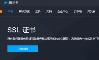 腾讯云免费版SSL云盾证书申请流程