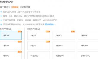 巨优惠!2核4G3M腾讯云服务器2.1折,优惠价549元