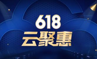 腾讯云最新优惠活动,618大促销,千元代金券免费领!