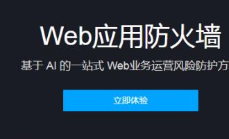 腾讯云Web应用防火墙活动:WAF 3折特惠体验