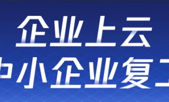腾讯云企业普惠上云活动,云服务器2.5折起