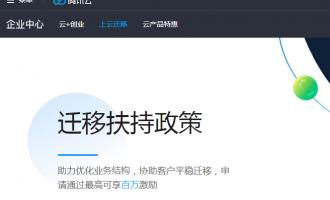 腾讯云活动:迁移扶持政策,申请通过最高可享百万激励