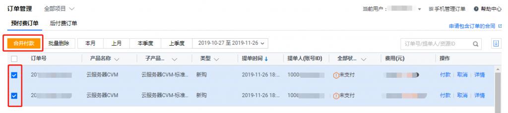腾讯云香港服务器有哪些优惠?怎么买才更便宜