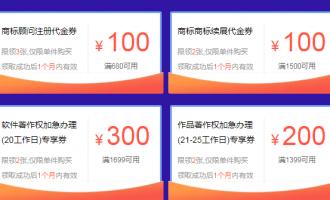 腾讯云商标注册代金券 满300减100