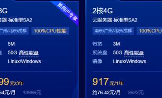 腾讯云服务器优惠:企业级云服务器4核8G5M配置3299元3年