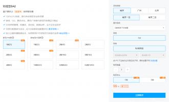 腾讯云星星海SA2云服务器活动,1核2G配置仅需99元!