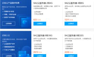 腾讯云服务器报价,企业专属特惠活动报价单