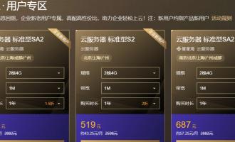 腾讯云服务器价格,最低95一年
