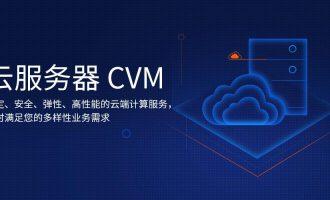 新用户应该从哪些方面来选择合适的腾讯云服务器配置