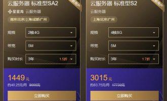 腾讯云10周年庆:4核8G云服务器3年3496元-10000元抵用代金券