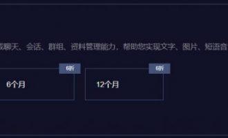 腾讯云即时通信IM专业版首购1折优惠
