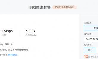 腾讯云有什么便宜的云服务器推荐