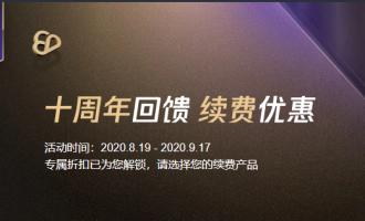 腾讯云服务器新购、复购、续费优惠活动推荐