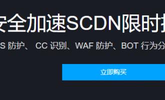 腾讯云安全加速SCDN限时特惠,仅需3500元起