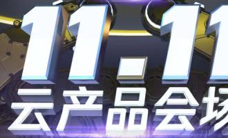 腾讯云2020双11优惠活动省钱攻略(秒杀拼团代金券)
