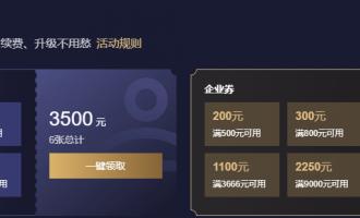 2020年腾讯云双十一最新优惠活动信息 双11腾讯云服务器特价打折