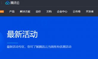腾讯云服务器活动指南(企业级个人用户活动选择指南)