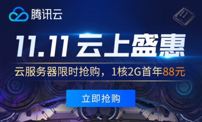 2020腾讯云双11云上盛惠提前购活动云服务器优惠价格表
