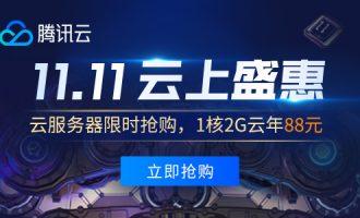 2020腾讯云双11大促活动预热,云上盛惠提前购,1核2G云服务器88元