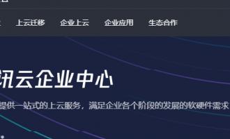 腾讯云企业中心,为企业提供全生命周期的一站式上云服务!