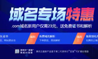 腾讯云新用户注册专享优惠,新手上云必备优惠攻略