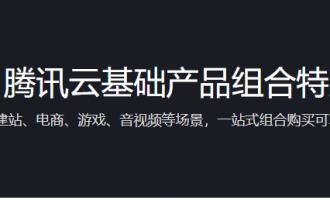 腾讯云基础产品组合特惠,单品组合最高省23680元