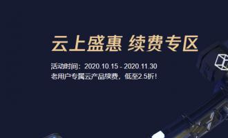 2020腾讯云双11活动续费优惠,2.5折起