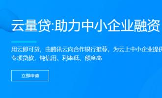 腾讯云企业用户专属优惠活动汇总