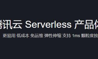 腾讯云 Serverless 产品体验活动