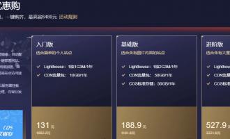 腾讯云双11组合优惠购,三大应用场景必备云产品,一键购齐,最高省6489元