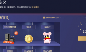 2020年腾讯云双11活动新老用户优惠购买攻略