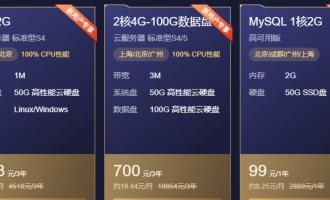 2020腾讯云双11云上盛惠活动继续,2核4G3M3年仅需700元