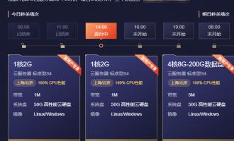 2020腾讯云双11活动爆款云服务器配置及双11价格表