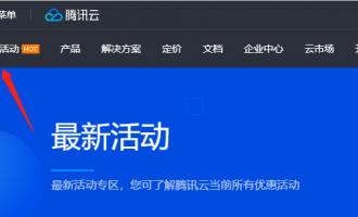 新手上云必备技巧:腾讯云服务器便宜购买攻略