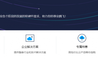 腾讯云企业中心,为企业提供一站式上云服务
