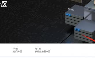 腾讯云服务器免费试用,最高免费180天
