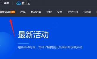 购买腾讯云服务器图文教程及注意事项(新手必看)