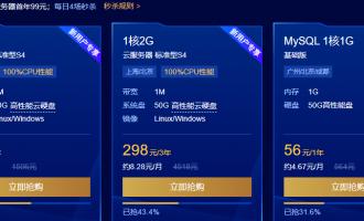腾讯云服务器秒杀价格:1核2G99元、2核4G3M586元、4核8G5M1259元